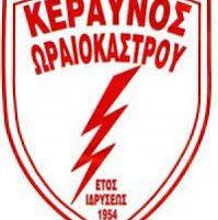 Μ.Α. ΚΕΡΑΥΝΟΣ ΩΡΑΙΟΚΑΣΤΡΟΥ