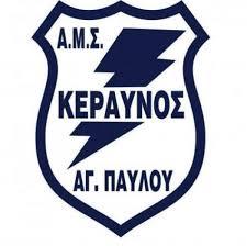 keraynos agpavlou