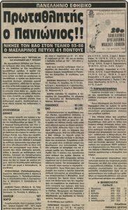 Panellinio Efivon 001 1992-93