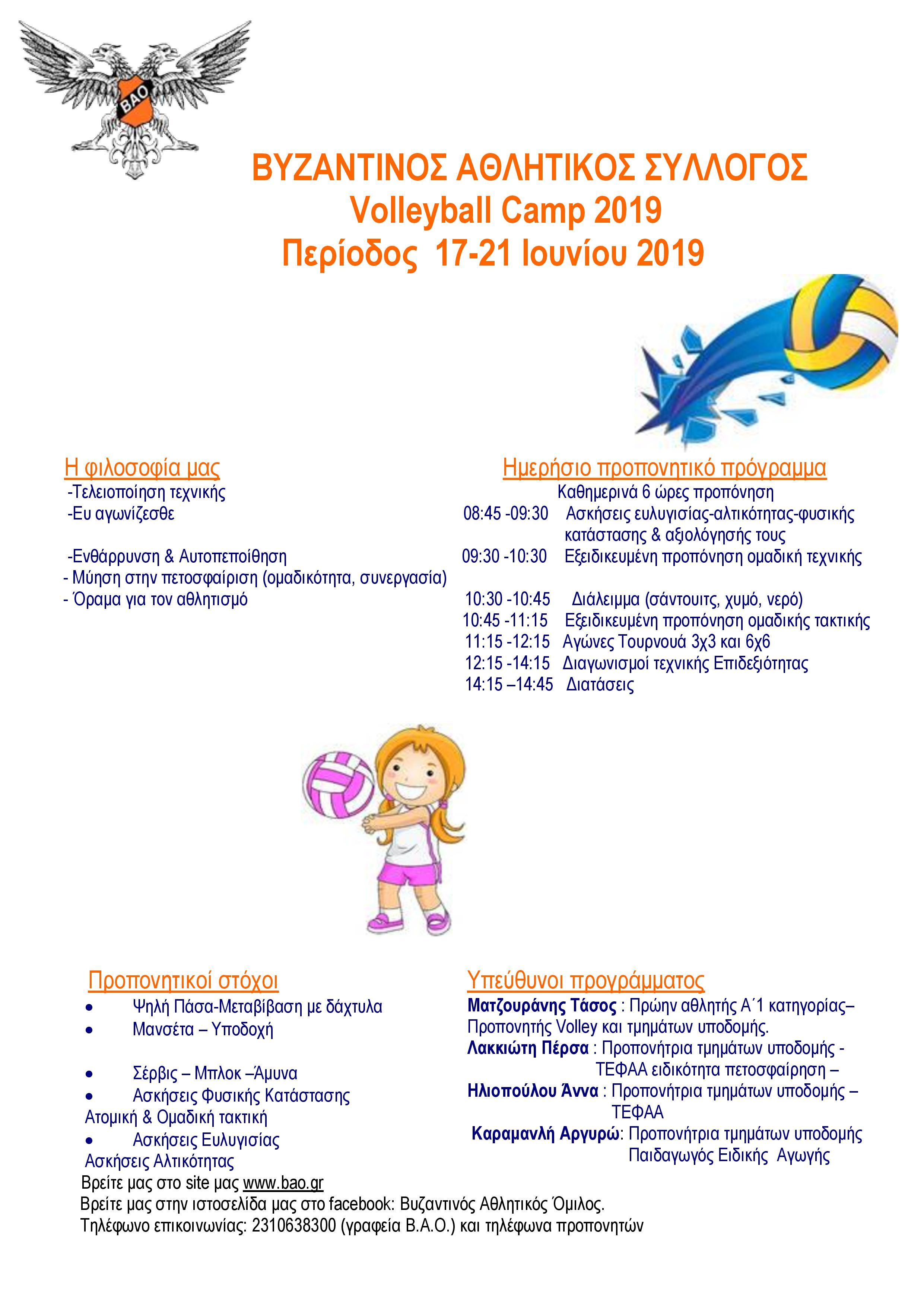 voley camp 2019-page-001