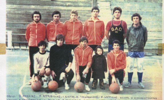 basket-a1-1980