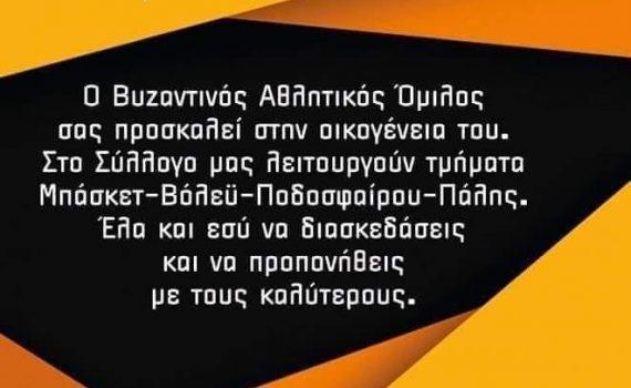 ΕΓΓΡΑΦΗ 2020