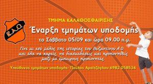 Basketball-ΕΝΑΡΞΗ-ΤΜΗΜΑΤΩΝ-ΥΠΟΔΟΜΗΣ-2